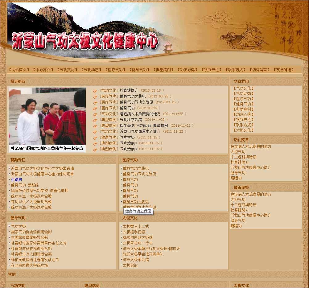 鲁航驾校_沂蒙山气功-莒南县航艺广告有限公司